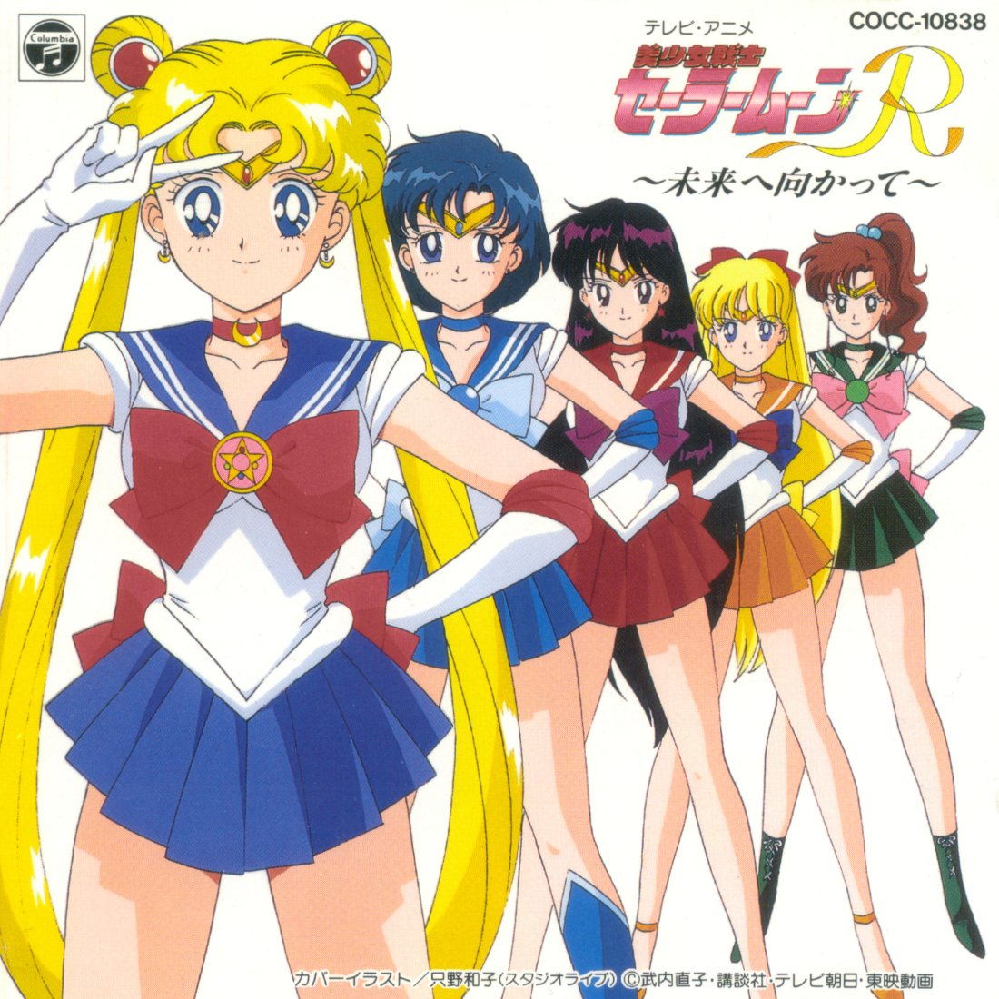 bishoujo senshi sailor moon r mirai he mukatte heading towards the