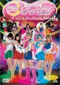 Pretty Guardian Sailor Moon Kirari%20Super%20Live