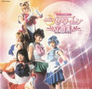 Pretty Guardian Sailor Moon Pgsm_complete